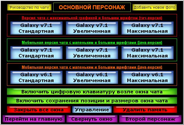 галактика знакомств компьютер 6 1 скачать